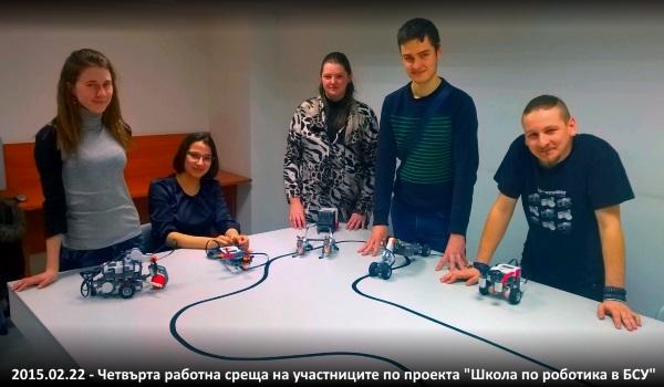 """Четвърта работна среща по проект """"Школа по роботика в БСУ"""""""