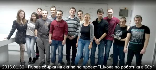 """Първа сбирка на екипа по проект """"Школа по роботика в БСУ"""""""